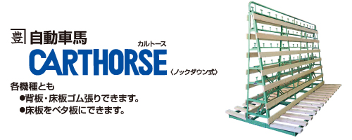 http://www.sugimurashoji.co.jp/image/carthorse.jpg